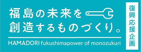 福島復興応援企画