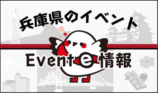event_ichiran